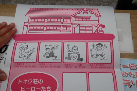 トキワ荘スタンプラリー11