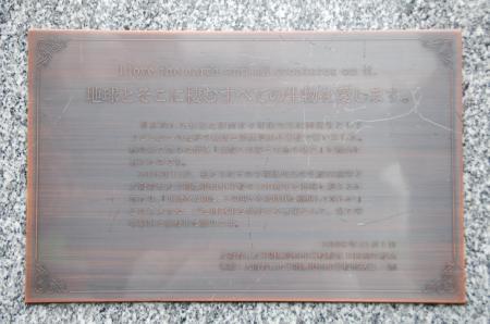 池田小アトム記念碑2