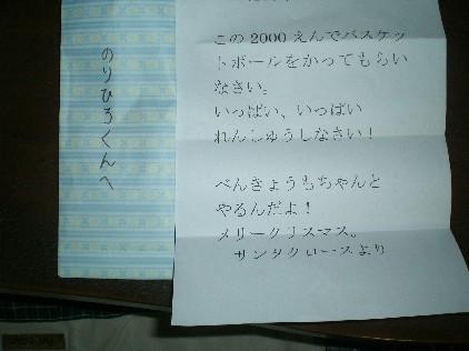 CIMG4529_015_20091226001534.jpg