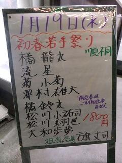 20110118oshima.jpg