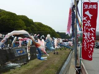第27回大谷川鯉のぼりフェスティバル