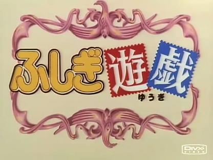 1[Fushigi_Yuugi_[20100205-1959254]