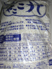 miso2_20101016151032.jpg