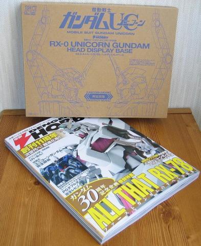 電撃ホビーマガジン 2010年1月号&付録