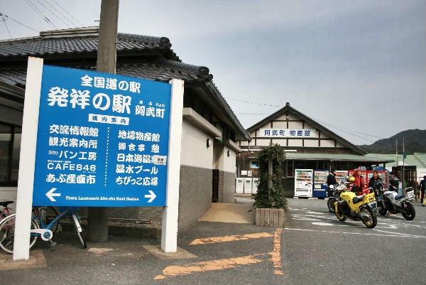 阿武の道の駅