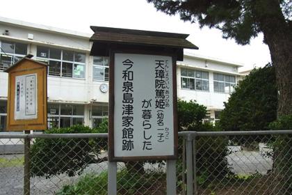 今和泉小学校