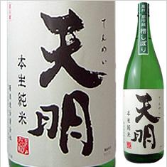 天明本生純米糟しぼり(曙酒造)福島