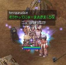 葵屋さんのニューマ置きまくりにより移動制限されて、捕獲。ちなみにニューマは効果範囲を障害物として移動してます。