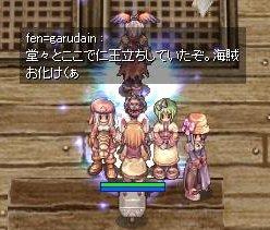 船の上で海賊バンダナ+ルードマスクだっけか?を付けて仁王立ちしてみたよ(直ぐ捕まった。アマアマでしたね>、<;)