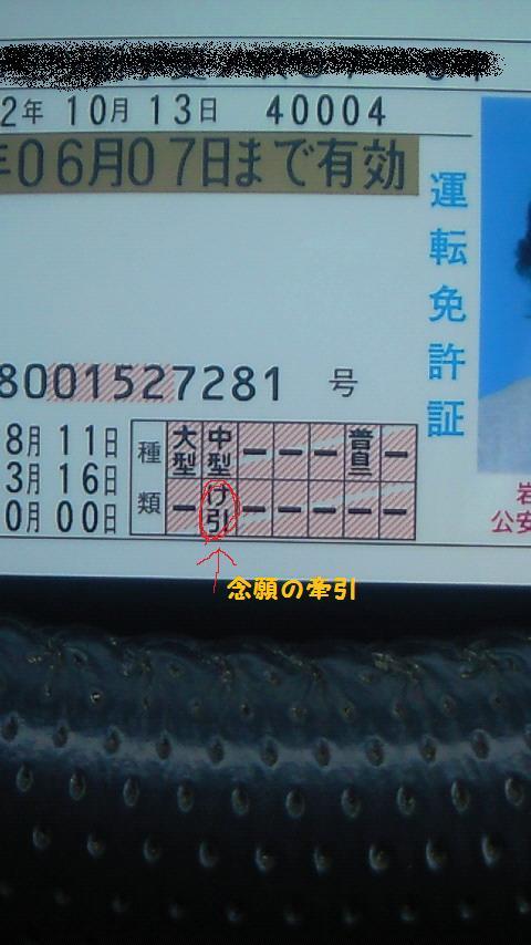 201010131405000免許証