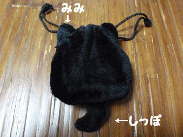 ネコきんちゃく(黒)