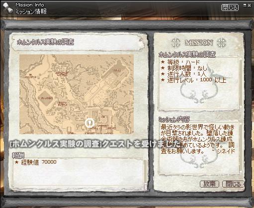 mabinogi_2010_04_22_004.jpg