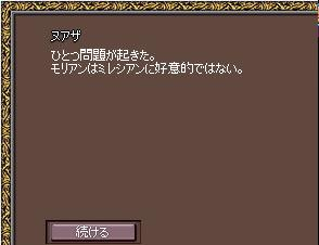 mabinogi_2010_04_22_067.jpg
