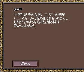 mabinogi_2010_04_22_070.jpg