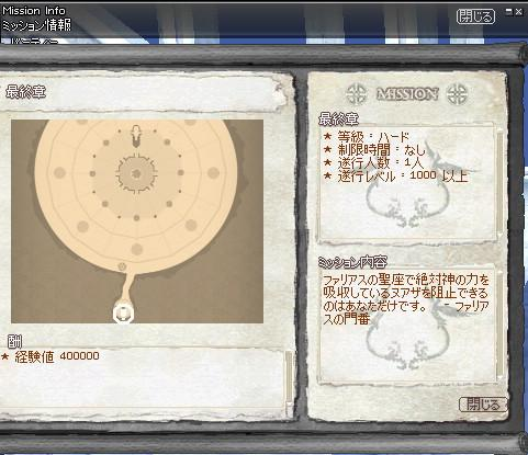 mabinogi_2010_04_27_008.jpg