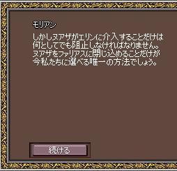 mabinogi_2010_04_27_035.jpg