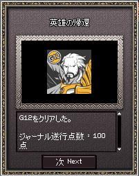 mabinogi_2010_04_27_049.jpg