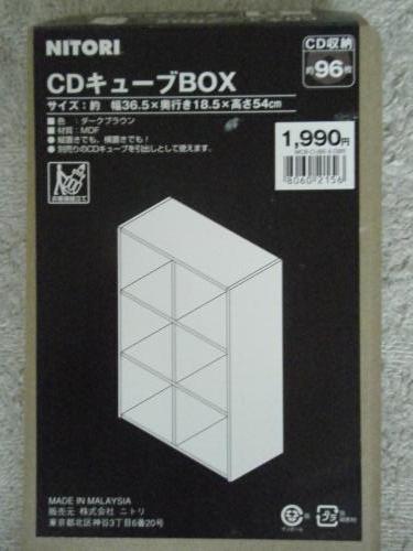 CDBOX 1