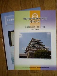 全日本書写書道教育研究会