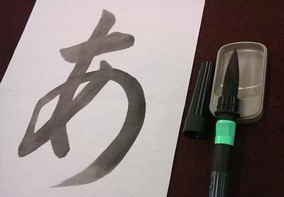 カートリッジ式書写筆