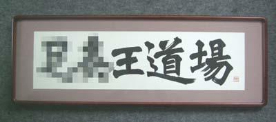○○王道場