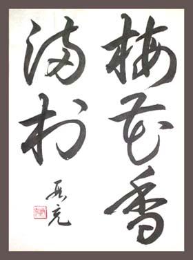 梅花香満村