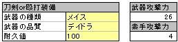 DamageCalc_08.jpg
