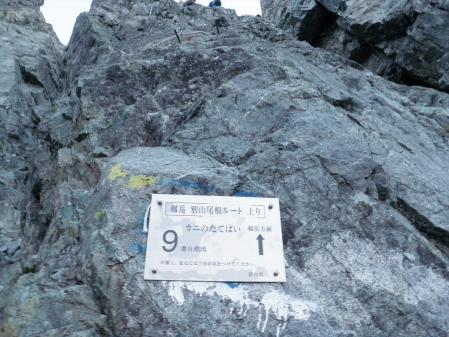 130922-23剱岳 (44)s