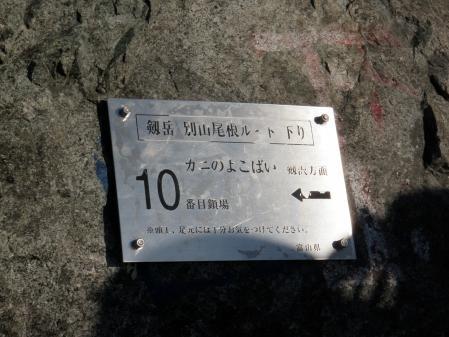 130922-23剱岳 (60)s