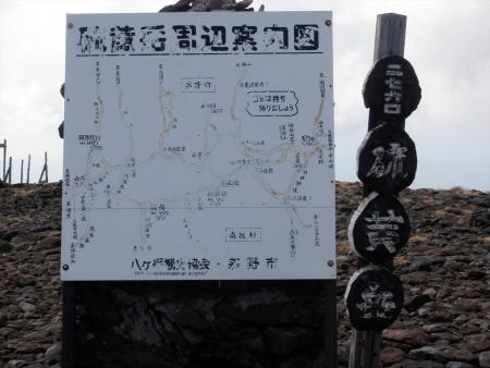 131030天狗~硫黄 (34)s