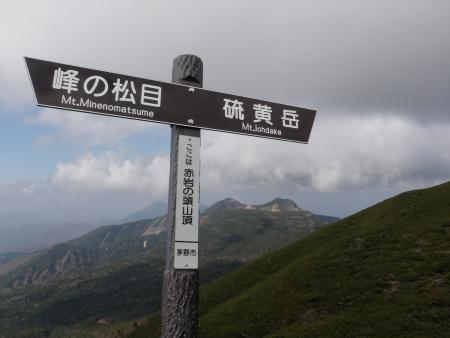 131030天狗~硫黄 (49)s