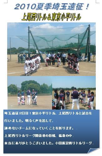 ageo_20100828232304.jpg
