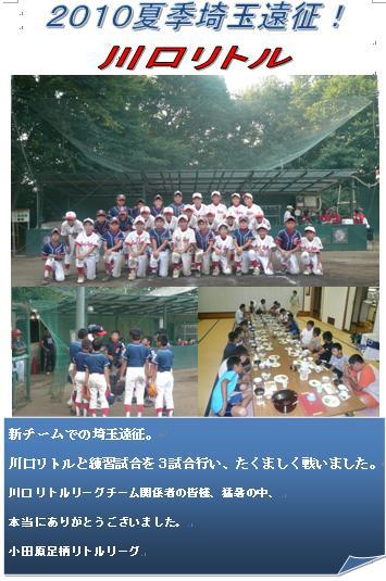 kawaguti_20100828232444.jpg