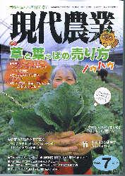 現代農業7月号