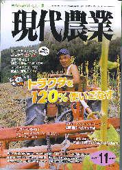現代農業11月号