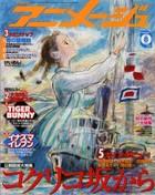 徳間書店アニメージュ9月号表紙