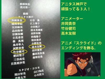 anime スクライド イオカンヌ