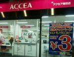 アクセア梅田店