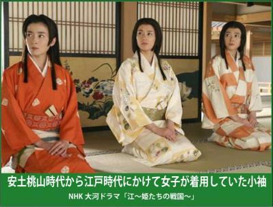 NHK大河ドラマ「江」より