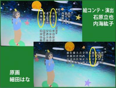 テレビアニメ「日常」2