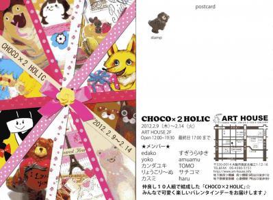 CHOCO×2 HOLIC