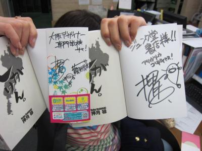 2冊のサイン本