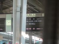 ひかり520号発車