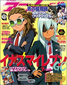 徳間書店アニメージュ11月号表紙