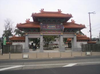 徐福公園1