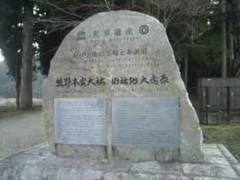 大斎原(旧社地)3