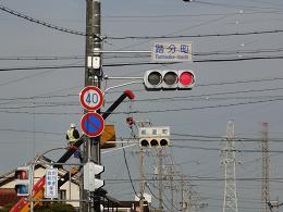 踏分信号越しの新道信号