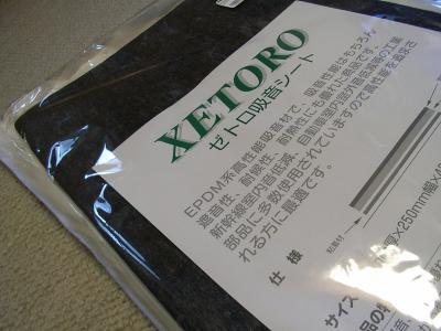 ゼトロ吸音シート