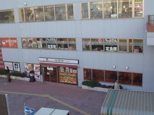 駅の定食屋ちゃぶぜん津田沼店が無くなっていました014