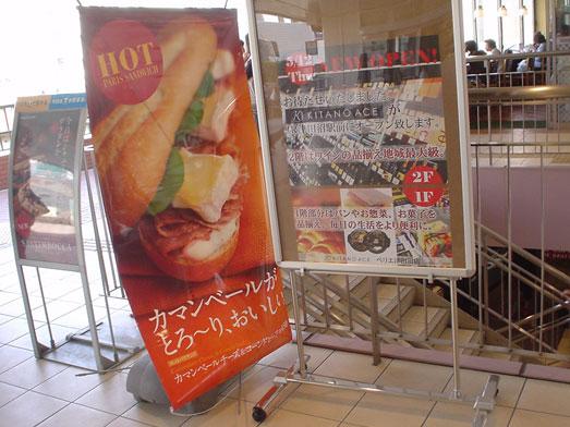駅の定食屋ちゃぶぜん津田沼店が無くなっていました017